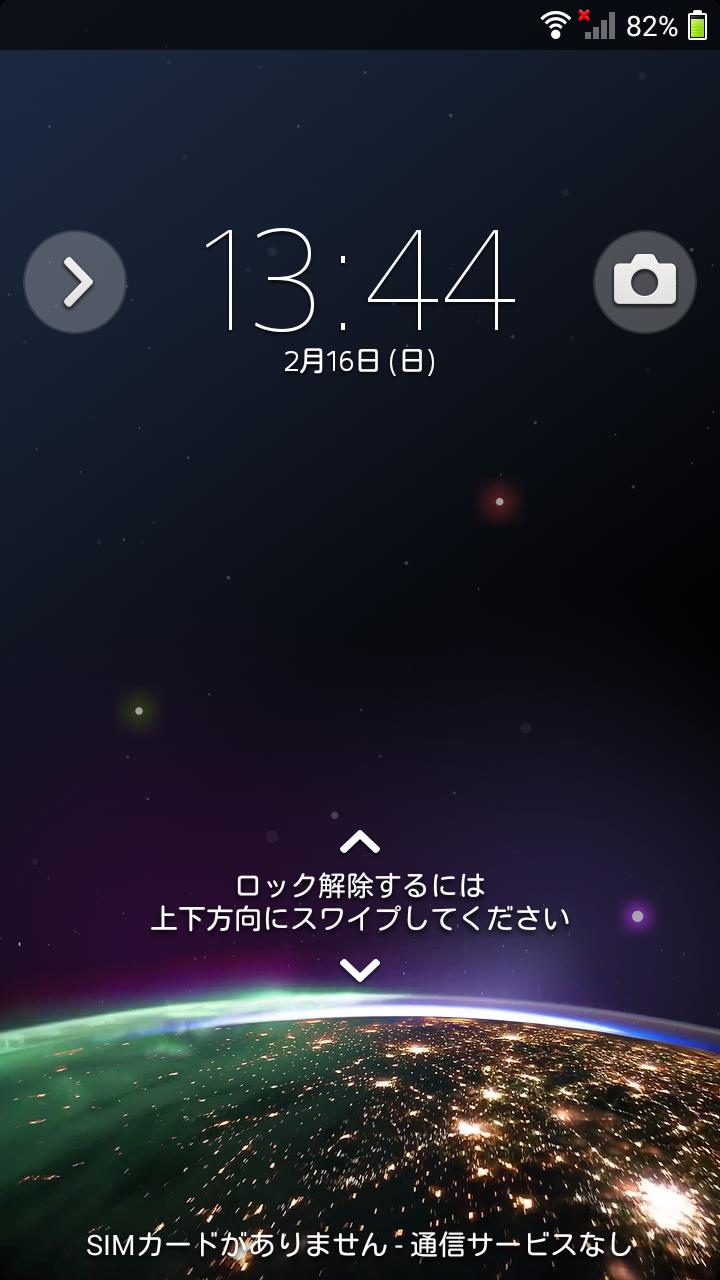 Screenshot_2014-02-16-13-44-49