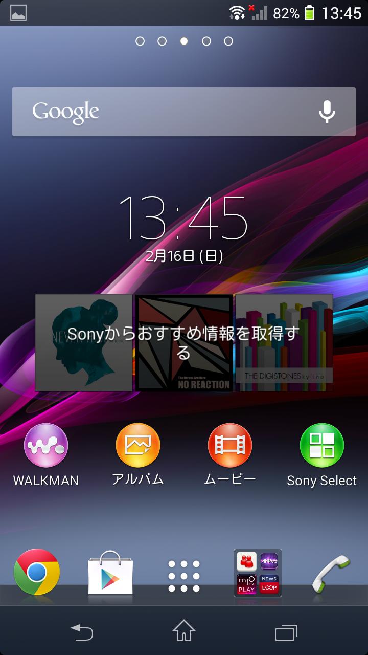 Screenshot_2014-02-16-13-45-14
