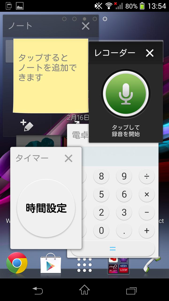 Screenshot_2014-02-16-13-54-06