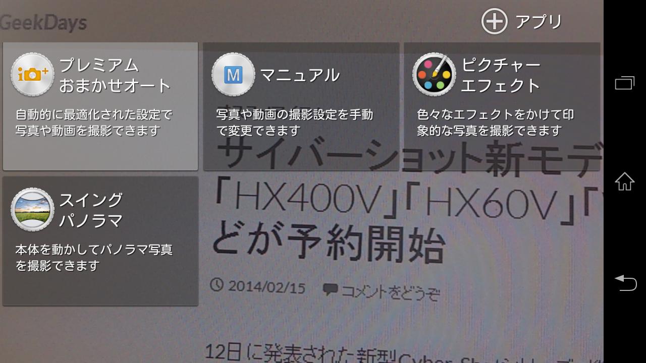 Screenshot_2014-02-16-13-55-32