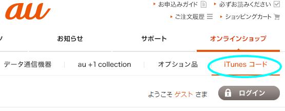 au-online-shop_itunes_2