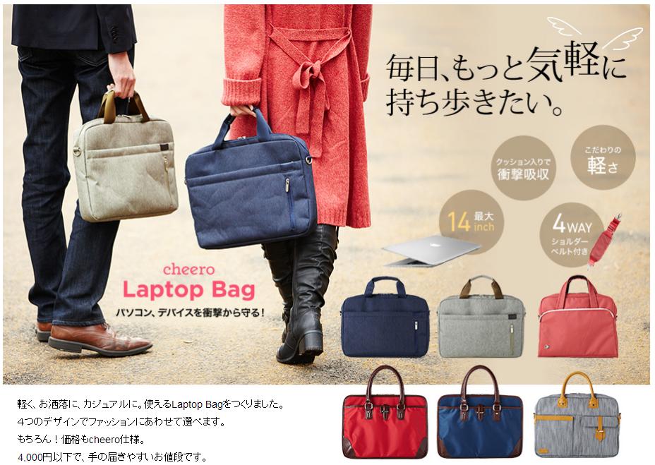 cheero Laptop Bag_1
