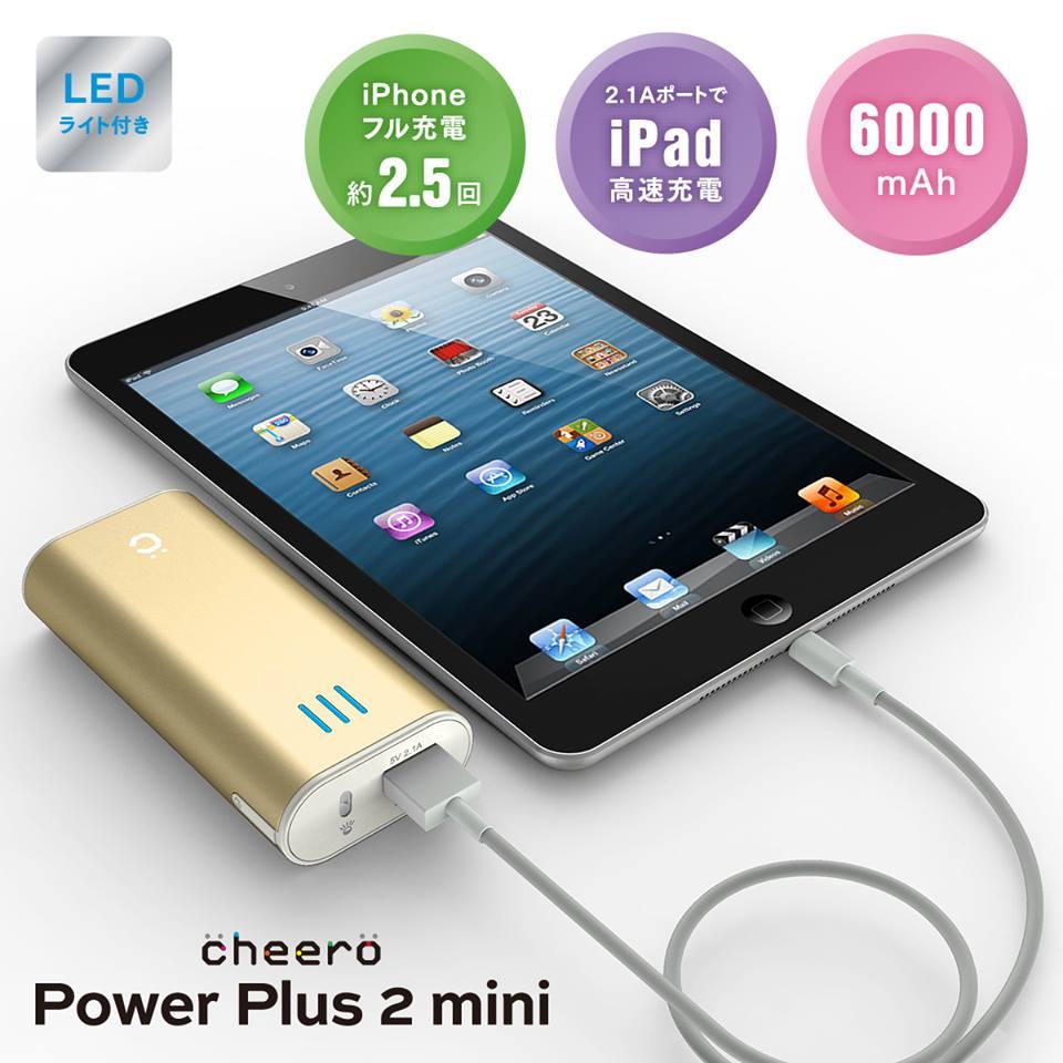 cheero_powerplus2mini_gold