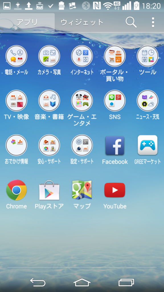 Screenshot_2014-05-29-18-20-46