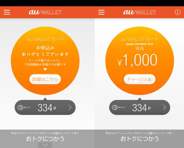 au-wallet_first_3