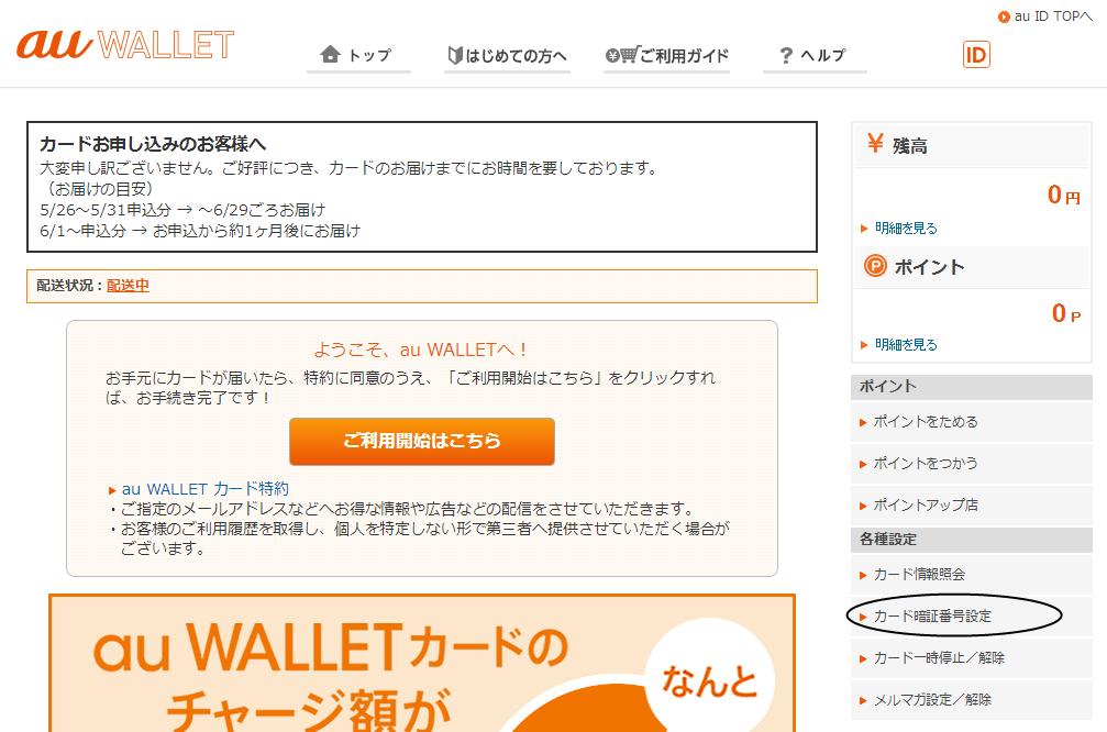 au-wallet_first_4