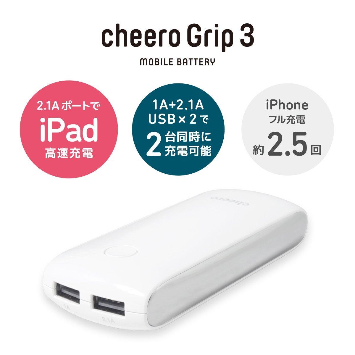 cheero-grip-3_release-1