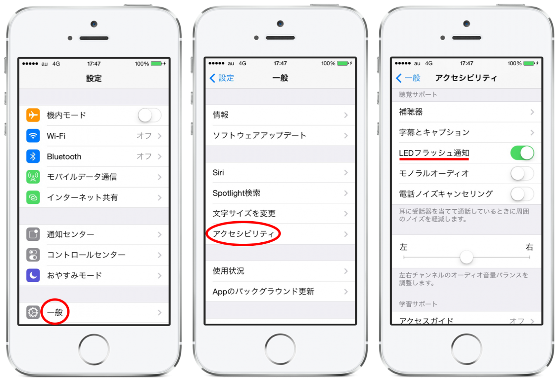 iphone_led-flash-information_1