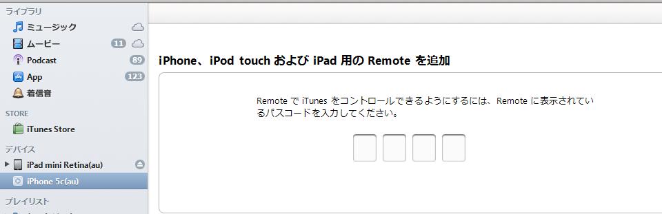 remote4-2-1