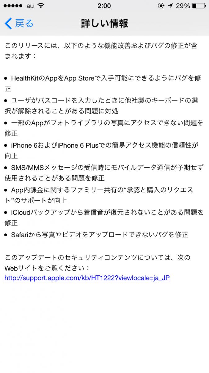 iOS801_release_2
