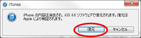 ios801-ios80_downgrade_2