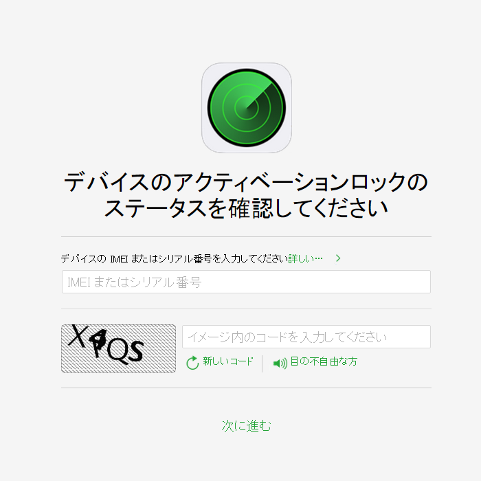 apple_activation-lock_confirmation_1