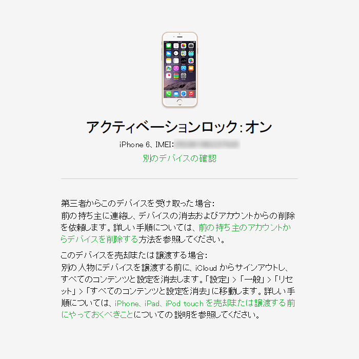 apple_activation-lock_confirmation_2