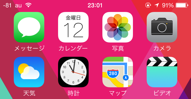 hou-to_ios8-iphone_antenna-number_3