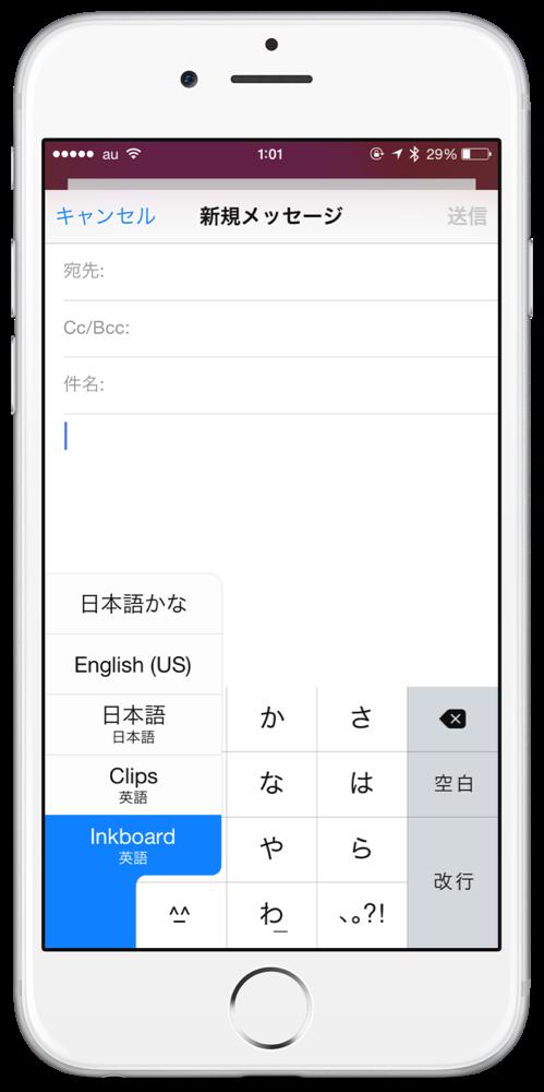 ios_ime_inkboard_1