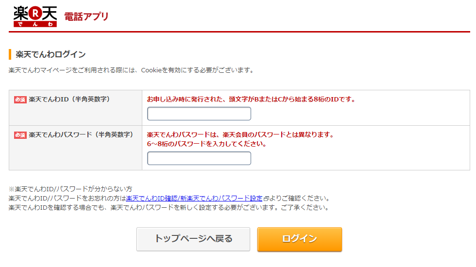 rakuten-denwa_using-a-month_3minutes-0yen_1