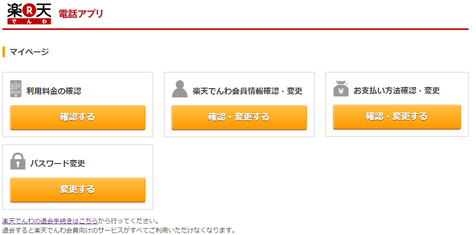 rakuten-denwa_using-a-month_3minutes-0yen_2