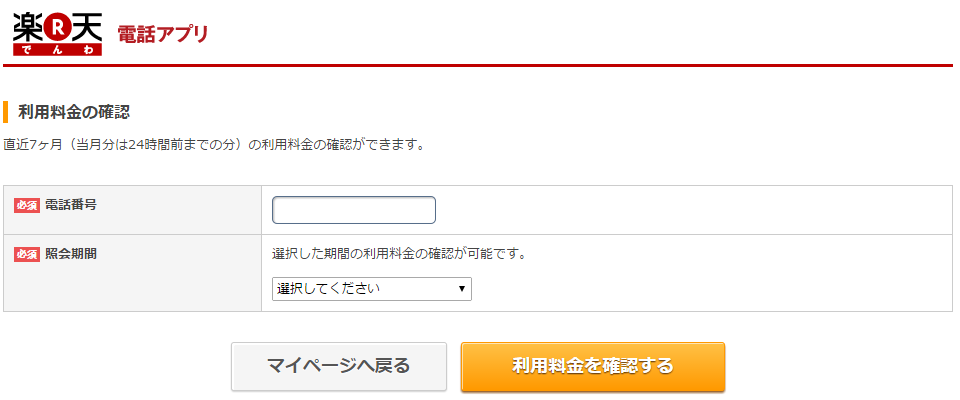 rakuten-denwa_using-a-month_3minutes-0yen_3
