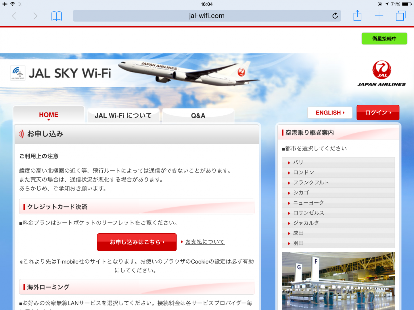 used_jal-sky-wifi_los-angeles_1