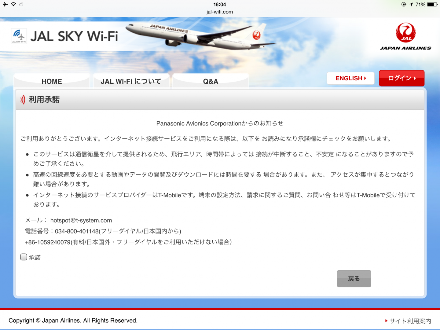used_jal-sky-wifi_los-angeles_2