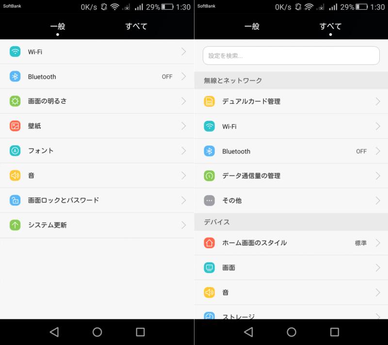 huawei-p8-lite_setting-menu