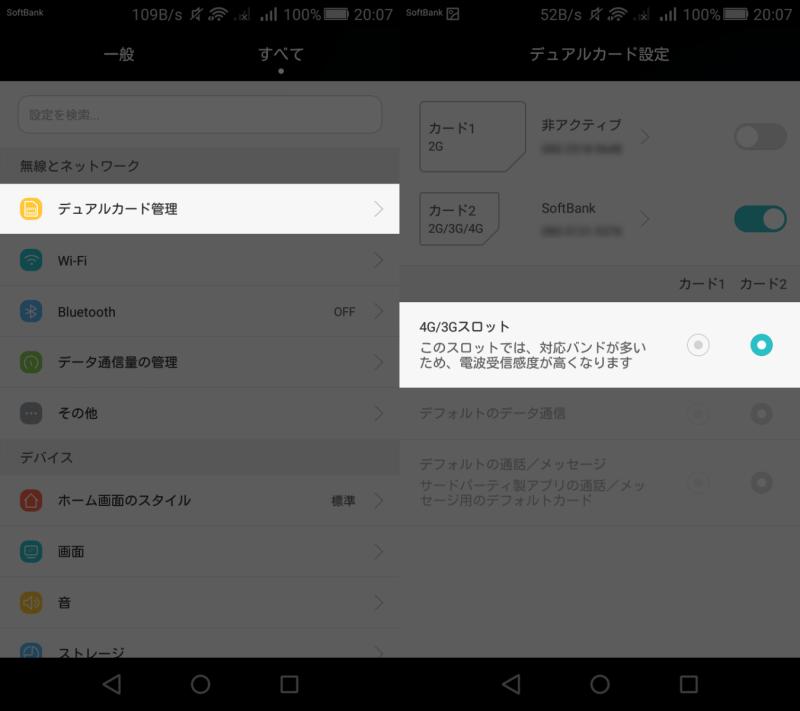huawei-p8-lite_setting-menu_dual-sim