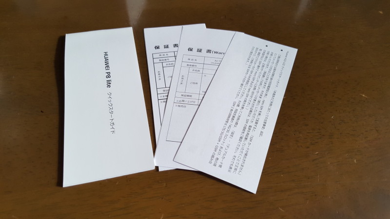 huawei_p8-lite_unboxing-4