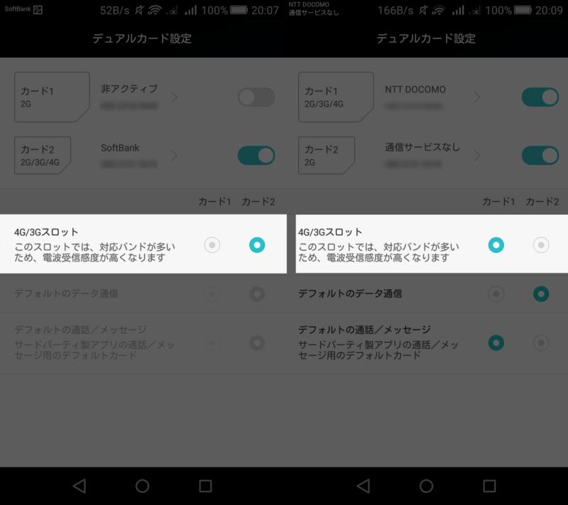 huawei-p8-lite_setting-menu_dual-sim-2