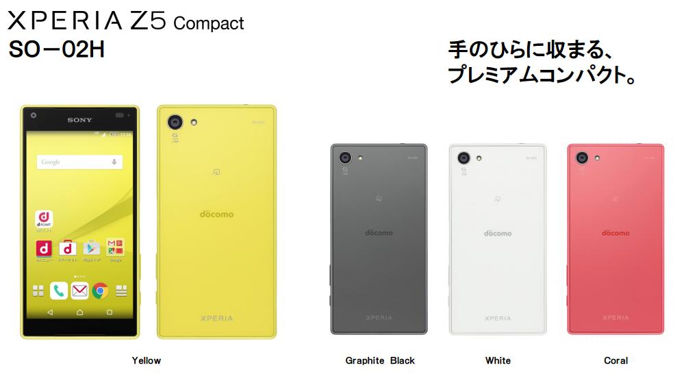 Xperia-Z5-Compact_SO-02H