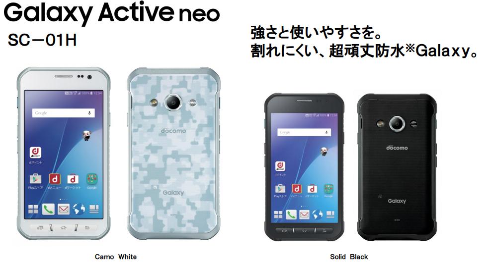 galaxy-active-neo_sc-01h