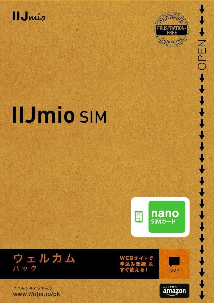 iijmio_welcome-pack-for-amazon