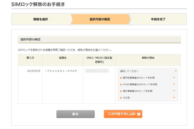 au_iphone-6s_official-sim-unlock_2